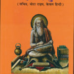 Shri Harivanspuran_600